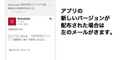 アプリの新しいバージョンが配布された場合は左のメールがきます。
