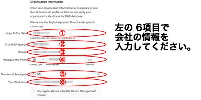 左の 6項目で会社の情報を入力してください。