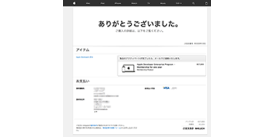apple_enterprise_enrollment_20170626_005.png