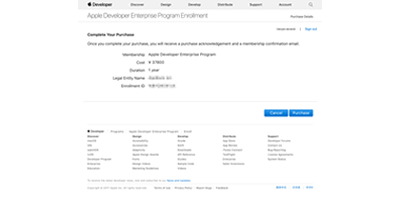 apple_enterprise_enrollment_20170626_006.png