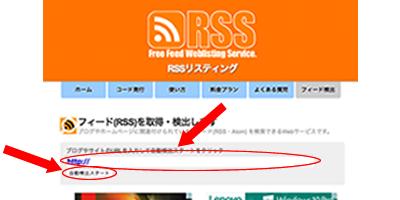 RSSフィード取得・検出ツール RSSリスティング