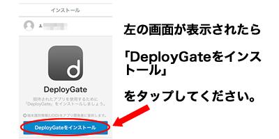 左の画面が表示されたら「DeployGateをインストール」をタップしてください。