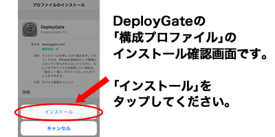 DeployGateの「構成プロファイル」のインストール確認画面です。「インストール」をタップしてください。