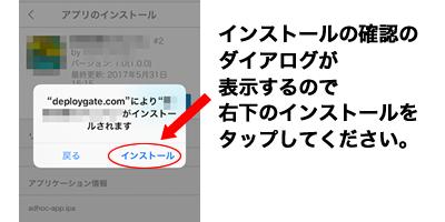 インストールの確認のダイアログが表示するので右下のインストールをタップしてください。