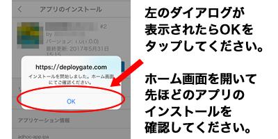左のダイアログが表示されたらOKをタップしてください。ホーム画面を開いて先ほどのアプリのインストールを確認してください。