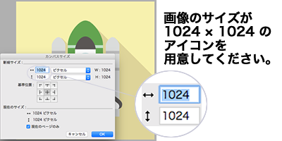画像のサイズが 1024 × 1024 のアイコンを用意してください。